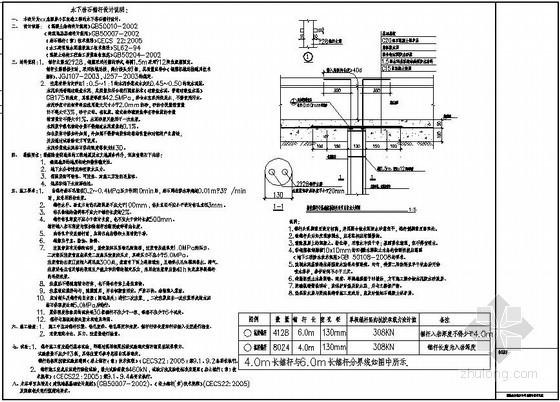 基础抗浮锚杆设计说明