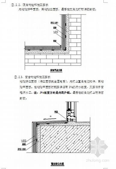 保温装饰复合板外保温施工方案