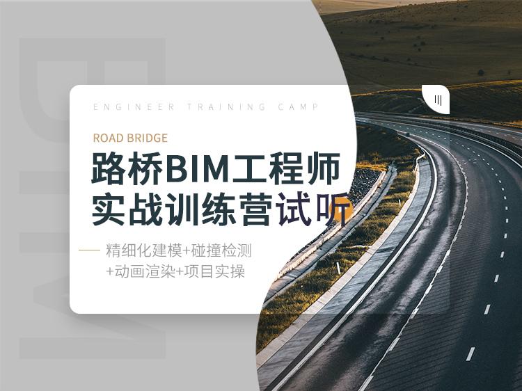 路桥BIM工程师实战训练营-试听合集