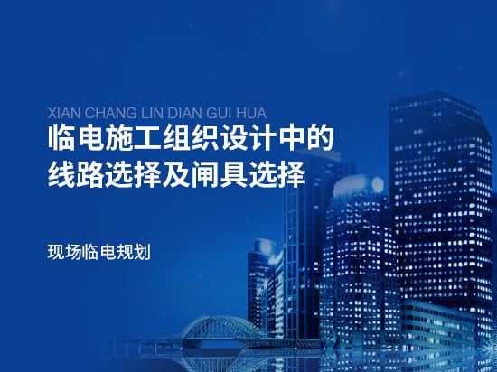 临电施工组织设计中的线路选择及闸具选择