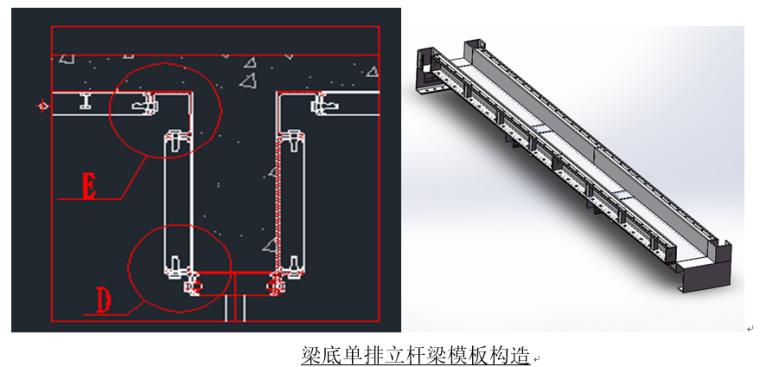1#、3#、4#、5#栋铝模板施工方案
