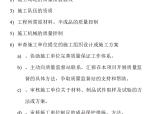 仓前街道联具塘村美丽乡村建设工程监理规划(共51页)