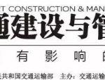 【大国工匠】访交科院公路工程科技(北京)有限公司总经理