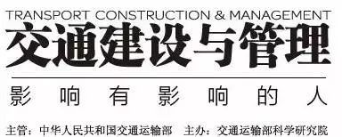 [大国工匠]访交科院公路工程科技(北京)有限公司总经理