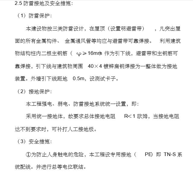 北京某小区住宅建筑电气安装施工方案_3