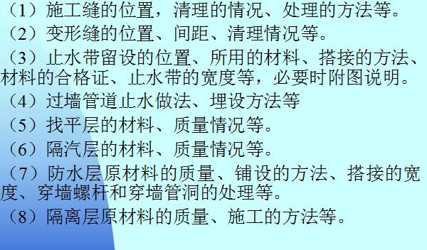 【合肥】建筑工程施工技术资料管理(共160页)_1