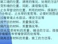 【合肥】建筑工程施工技术资料管理(共160页)