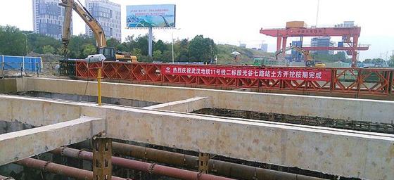武汉地铁光谷七路站基坑土石方开挖按期完成
