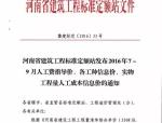 河南省16年7-9月人工费、各工种信息价、实物工程量人工成本信息