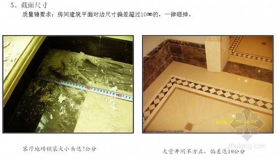 建筑工程常见质量问题与控制措施(附图)