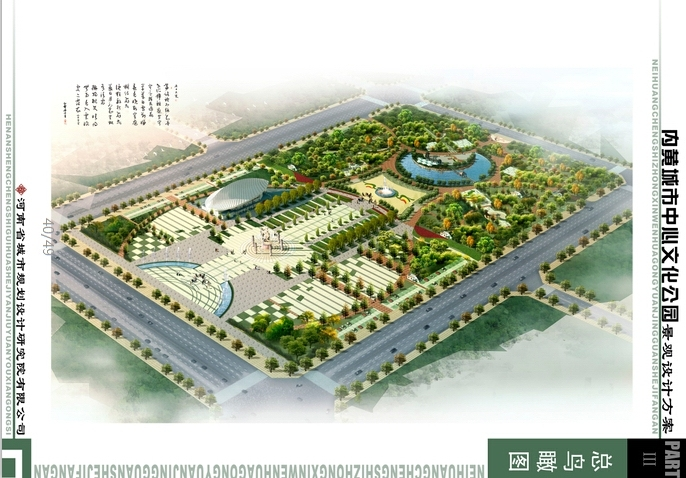 [河南]内黄城市中心文化公园景观设计方案