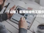【山东】省园林绿化工程价目表(2018年3月勘误)
