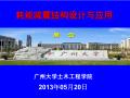 耗能减震结构设计与应用-广州大学