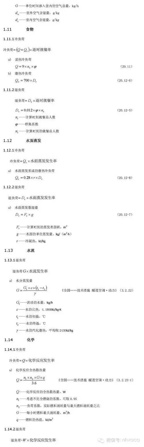 最详细的冷热负荷计算依据、公式与取值_20
