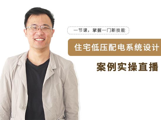 【公开课】40分钟教会你住宅低压配电系统设计