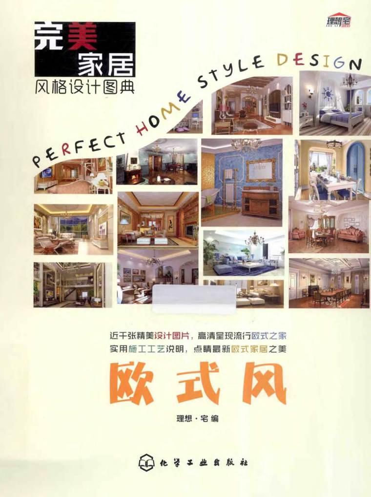 完美家居风格设计图典:欧式风 理想·宅