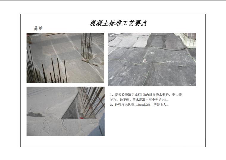 【中建珠海分公司】建筑工程质量标准化图集(200页,附图多)_9