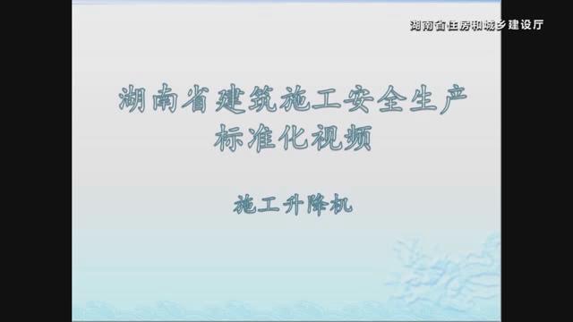 湖南省建筑施工安全生产标准化系列视频—施工升降机