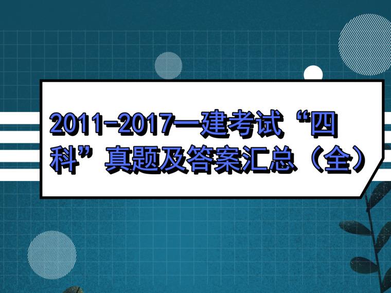 2011-2017年一级建造师考试真题及答案解析汇总(四科全)