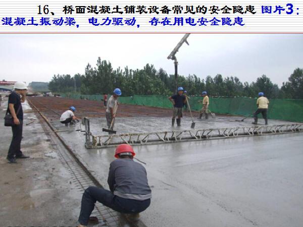 公路工程施工现场常见安全隐患图文展示369页(项目部安全培训)