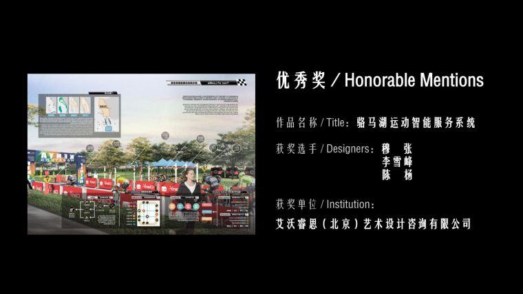 """第二届""""衲田杯""""可持续设计国际竞赛颁奖典礼_17"""