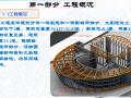 大剧院钢结构工程关键技术(附图多)
