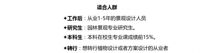 1月26日开班,高端植物设计体系大课_9