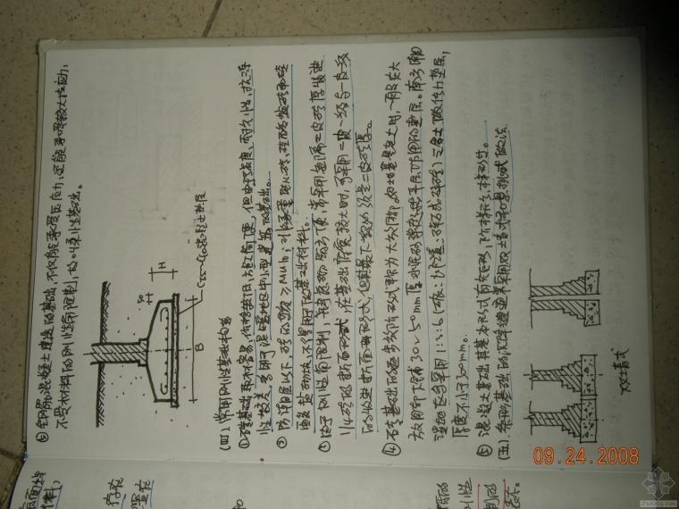 建筑构造复习资料(重点笔记+华工课堂拍摄笔记)_39