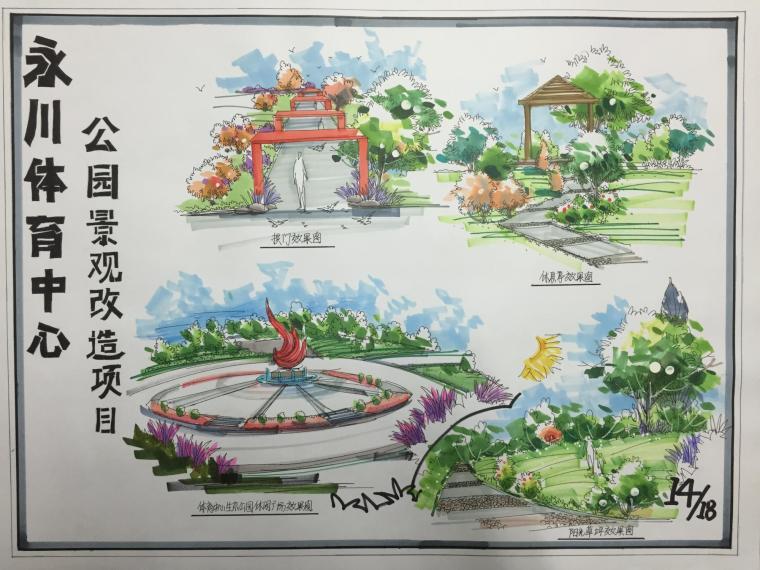 重庆市永川区,永川体育中心改造项目_16