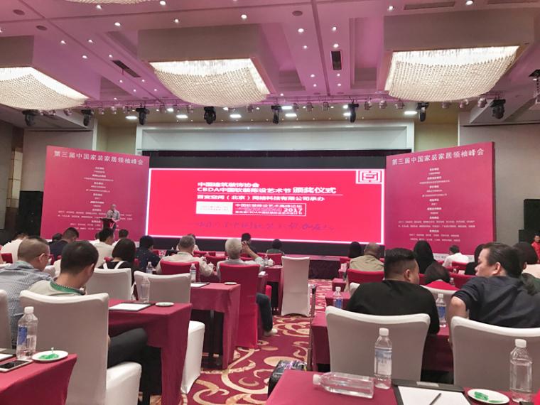 首屆CBDA中國軟裝陳設藝術設計節貝洛克朱毅老師獲金獎