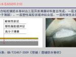 地铁明挖车站防水施工质量控制交流材料