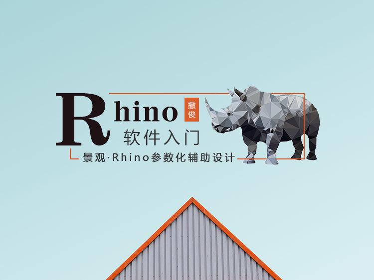 景观·Rhino参数化辅助设计