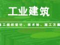 35套工业项目施工组织设计、施工方案、施工工艺汇总