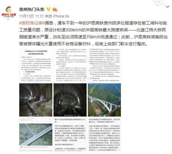 铁总:沪昆高铁贵州段个别隧道存在偷工减料等严重质量问题_2