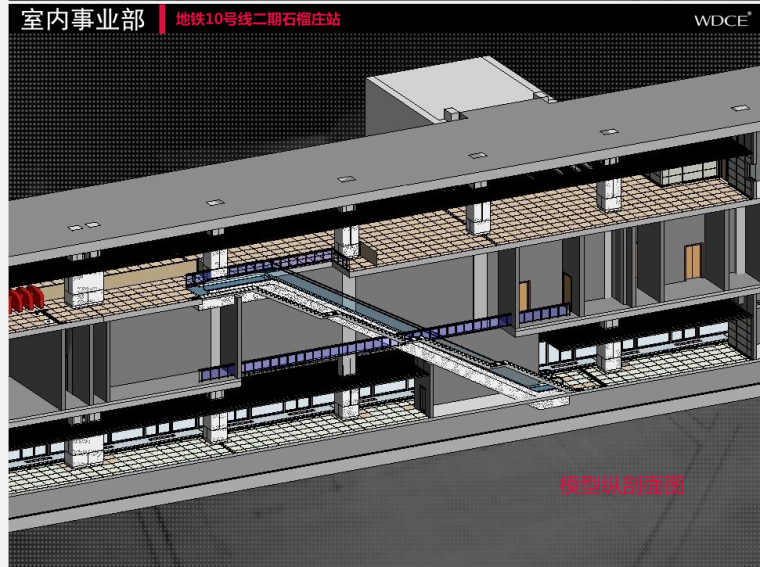 北京某地铁站BIM应用实例(共38页)