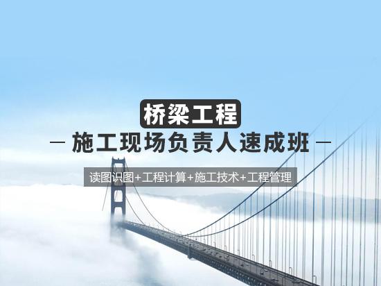 【7月23日开班】桥梁工程师速成班(读图识图+工程计算+施工技术+工程管理)