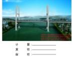 莆田联十一线A5标三江口特大桥钢栈桥施工设计计算书