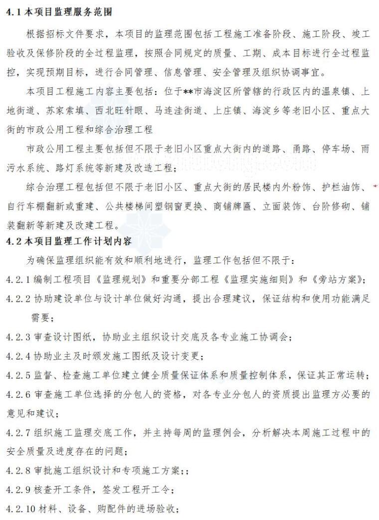 市政公用综合治理工程监理大纲(共154页)_6