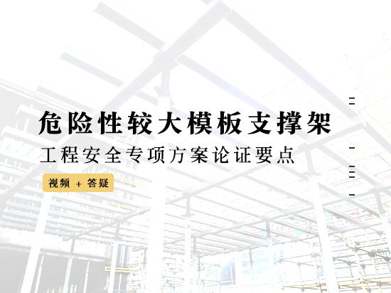 危险性较大模板支撑架工程安全专项方案论证要点