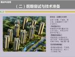 珠海万科城市中心新工艺交流学习分享