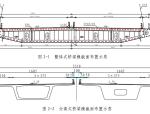 港珠澳大桥设计技术规范使用指南(PDF,154页)