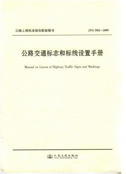 公路交通标志和标线设置手册 JTG D82-2009 规范用书