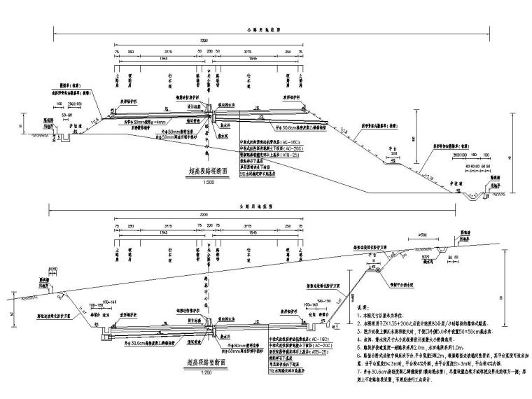 高速公路改扩建工程路基路面施工图设计237张