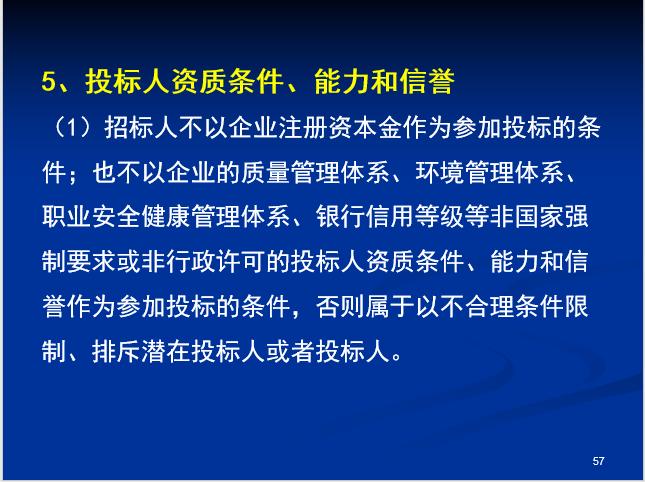 招投标流程管理及EPC实务讲稿讲义(完整版199页)-投标人资质条件