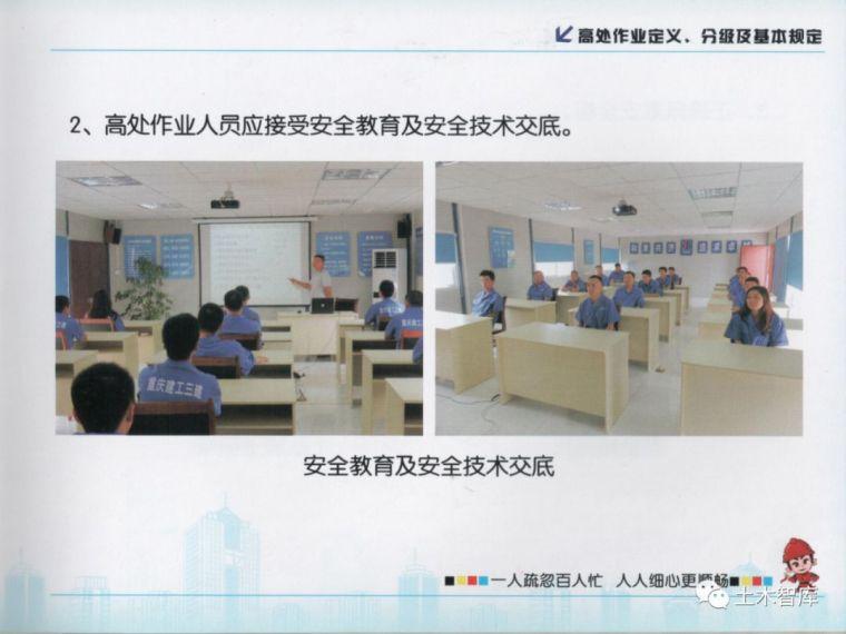 大用系列,建筑施工现场安全知识画册之高处作业_6
