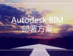 AutodeskBIM部署方案