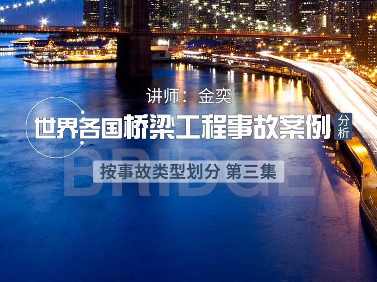 世界各国桥梁工程事故案例分析(下)