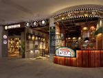 新疆乌鲁木齐汇嘉时代美食广场设计效果