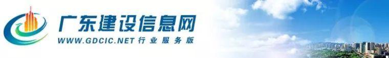 广东:将消防、人防并入施工图审查,一个项目只委托一家机构!