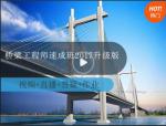 浅析路桥测量与房建测量